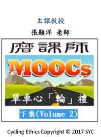 單車心「輪」禮. 下集(Volume 2)