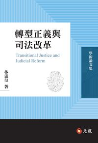 轉型正義與司法改革