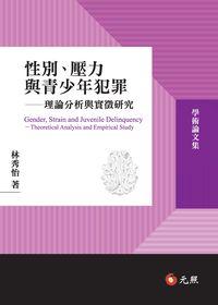 性別、壓力與青少年犯罪:理論分析與實徵研究