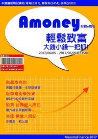 Amoney財經e周刊 2017/06/05 [第235期]:輕鬆致富 大錢小錢一把抓