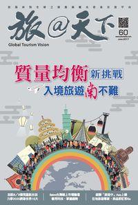 旅@天下 [第60期]:質量均衡新挑戰 入境旅遊「南」不難?