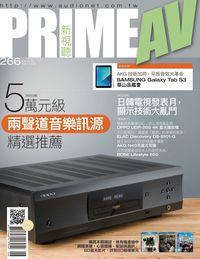 Prime AV新視聽 [第266期]:五萬元級兩聲道音樂訊源精選推薦