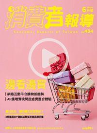 消費者報導 [第434期]:邊看邊買