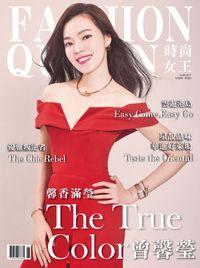 FASHION QUEEN時尚女王雜誌 [第128期]:曾馨瑩 馨香滿瑩 The True Color