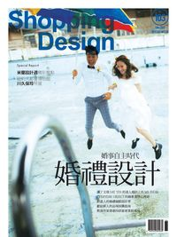 Shopping Design [第103期]:婚禮設計