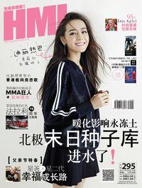 HMI [Issue 295]:暖化影響永凍土 北極末日種子庫 進水了!