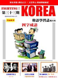 Fighting!KOREA 韓語學習誌 [第33期] [有聲書]:四字成語