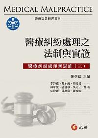 醫療糾紛處理之新思維. 三, 醫療糾紛處理之法制與實證