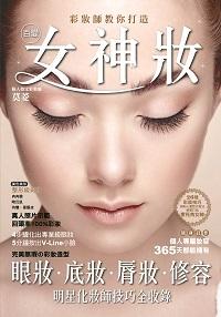 彩妝師教你打造百變女神妝:眼妝.底妝.脣妝.修容 明星化妝師技巧全收錄