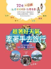 趁著好天氣牽著手去旅行:32條一日遊私房路線規劃(台灣南部)