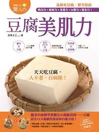 豆腐美肌力