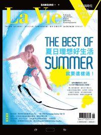 La Vie [第158期]:THE BEST OF SUMMER 夏日理想好生活 就要這樣過!