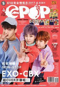 epop 完全情報誌 2017/06/09 [第618期]:大人物:EXO-CBX