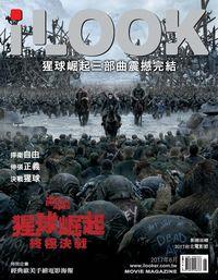 iLOOK 電影雜誌 [2017年06月]:猩球崛起終極決戰