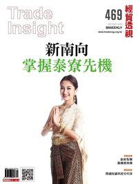 經貿透視雙周刊 2017/06/07 [第469期]:新南向 掌握泰寮先機