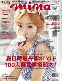Mina米娜時尚國際中文版(精華版) [第174期]:夏日時髦丹寧Style 100人真實穿搭範本!