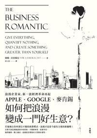 浪漫企業家:新一波經濟革命再起