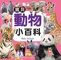 寶貝動物小百科