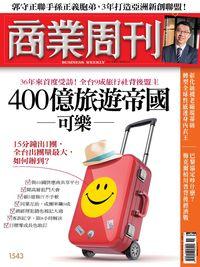 商業周刊 2017/06/12 [第1543期]:可樂 400億旅遊帝國