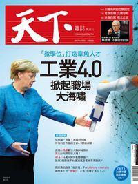天下雜誌 2017/06/07 [第624期]:工業4.0 掀起職場大海嘯