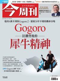 今周刊 2017/06/12 [第1068期]:Gogoro 狂潮背後的 犀牛精神