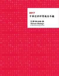 2017中華信評評等報告年鑑