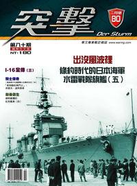 突擊雜誌Der Sturm [第80期]:出沒風波裡 條約時代的日本海軍水雷戰隊旗艦 [五]