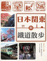 日本關東的鐵道散步