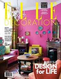 ELLE Decoration [2017夏季號]:設計生活 DESIGN for LIFE