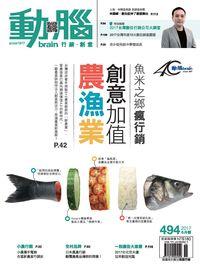 動腦雜誌 [第494期]:創意加值農漁業