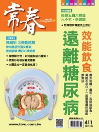 常春月刊 [第411期]:遠離糖尿病