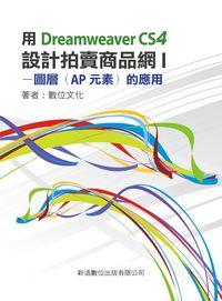 用Dreamweaver CS4設計拍賣商品網. [I]:圖層(AP元素)的應用