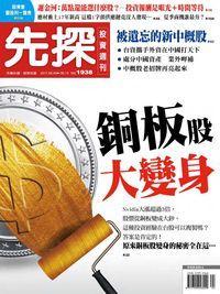 先探投資週刊 2017/06/09 [第1938期]:銅板股大變身
