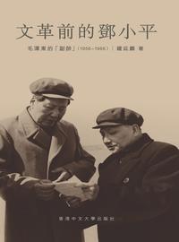 文革前的鄧小平:毛澤東的「副帥」(1956-1966)