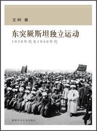 東突厥斯坦獨立運動:1930年代至1940年年代