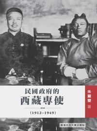 民國政府的西藏專使. 1912-1949
