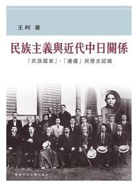 民族主義與近代中日關係:「民族國家」、「邊疆」與歷史認識