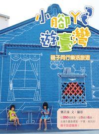 小腳ㄚ遊臺灣:親子同行樂活旅遊