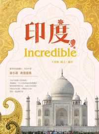 印度, Incredible