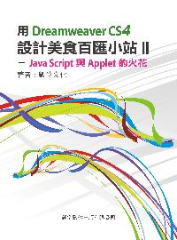用Dreamweaver CS4設計美食百匯小站. [II]:Java Script與Applet的火花