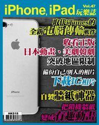 iPhone, iPad玩樂誌 [第47期]:取代iTunes的 全新電腦傳輸軟件