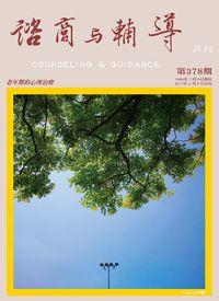 諮商與輔導月刊 [第378期]