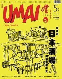 Umai 嚐。日 うまい [第13期]:香港的日本酒場與居酒屋美食