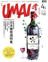 Umai 嚐。日 うまい [第12期]:日本葡萄酒特集
