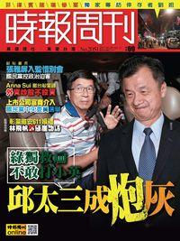 時報周刊 2017/06/09 [第2051期]:邱太三成炮灰