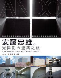 安藤忠雄:光與影の建築之旅