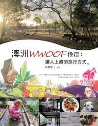 澳洲WWOOF換宿:讓人上癮的旅行方式