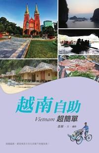 越南自助超簡單