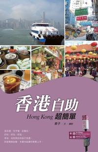 香港自助超簡單