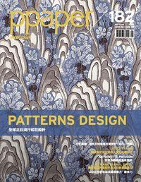 Ppaper [第182期]:Patterns design 全球正在流行印花設計